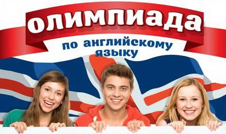 Олимпиада по английскому языку