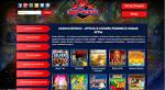 Казино онлайн Вулкан: сайт для азартных личностей