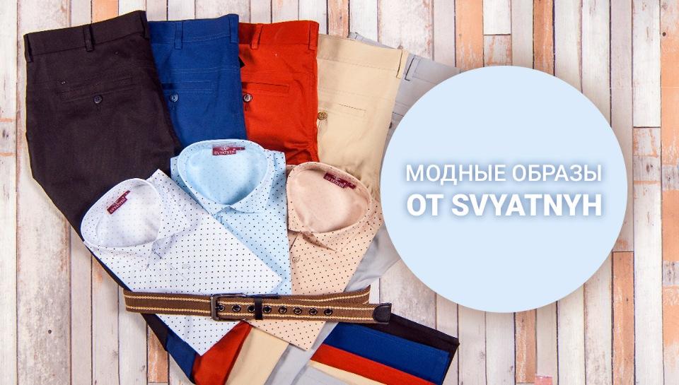 Купить костюм стильный оптом svclassic.ru